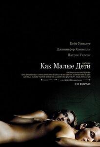 Как малые дети / Little Children (2007) DVDRip / 700MB