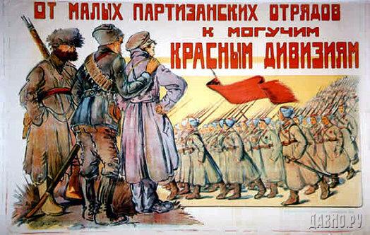 Русские партизаны и сэкс