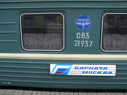 Наш поезд № 95 Москва-Барнаул