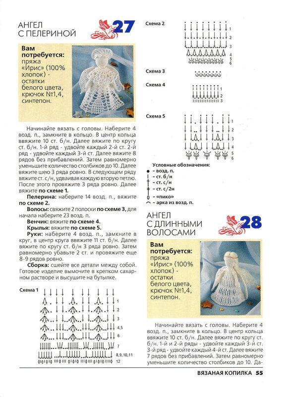 Ангел схема для вязания спицами