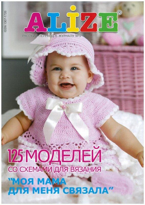 Все детские журналы по вязанию