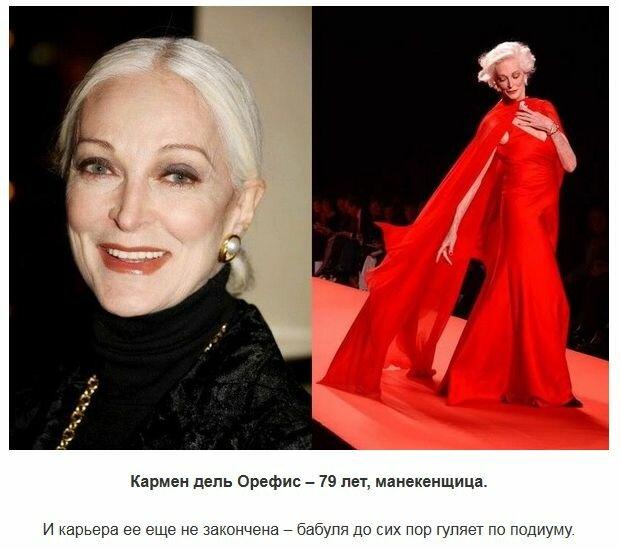 Известные женщины, которые шикарно выглядят в свои годы