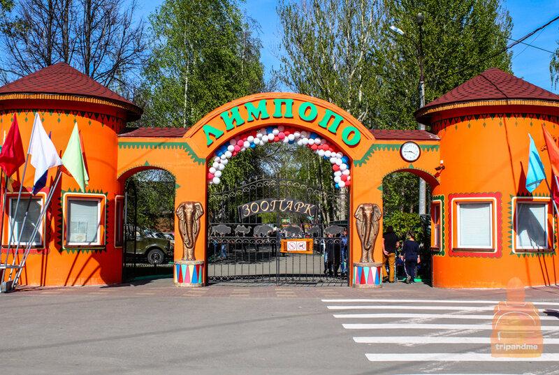Вход в зооопарк Лимпопо