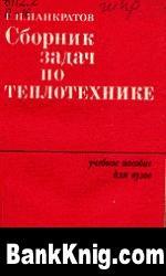 Книга Сборник задач по теплотехнике