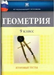 Геометрия. Тесты. 9 класс. 2007