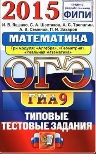 Книга ОГЭ (ГИА-9) 2015, математика, 9 класс, основной государственный экзамен, типовые тестовые задания, Ященко И.В., Шестаков С.А., Трепалин А.С., Семенов А.В., Захаров П.И., 2015