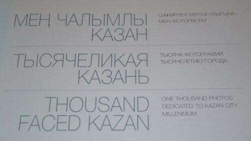 1000years-kazan-1.jpg