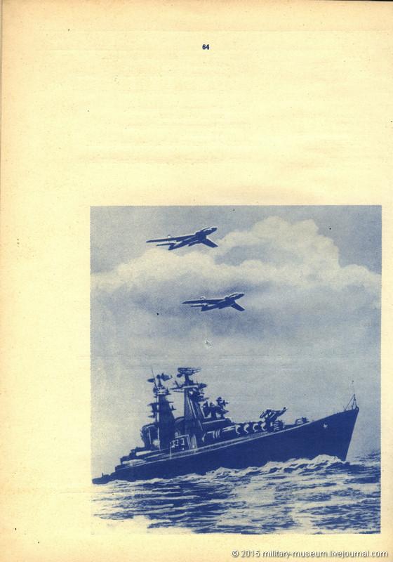 CHVVMU-Sevastopol-1939-1974-067.jpg