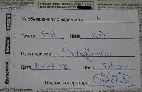 769673abd09 Lotvyqhouse — Бесплатка газета объявлений в луганске