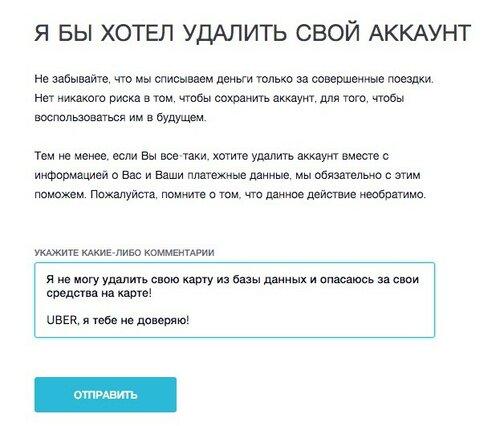 удалить аккаунт uber