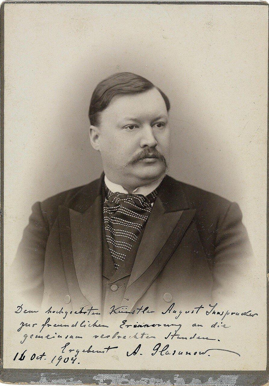 1904. Александр Константинович Глазунов