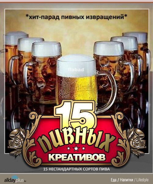 Топ-15 самых необычных сортов пива