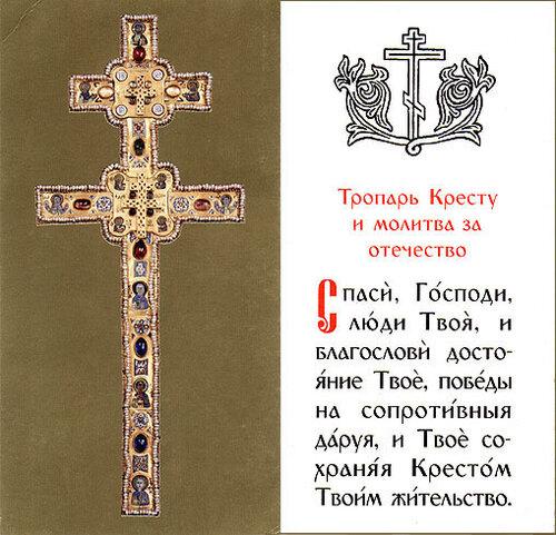 Тропарь Кресту