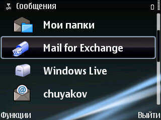 Mail for Exchange для Symbian S60 через Google Sync