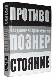 Книга Противостояние