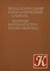 Книга Книга Польско-русский математический словарь
