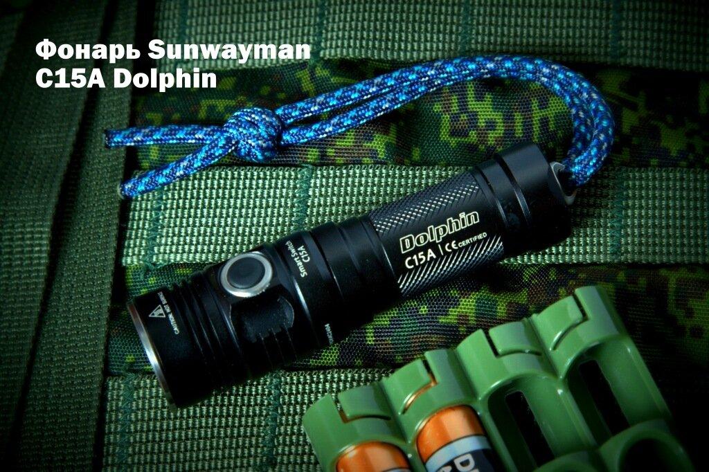 Sunwayman C15A Dolphin.jpg