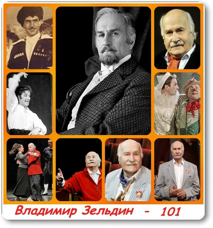 Владимиру ЗЕЛЬДИНу - 101 год  !!!