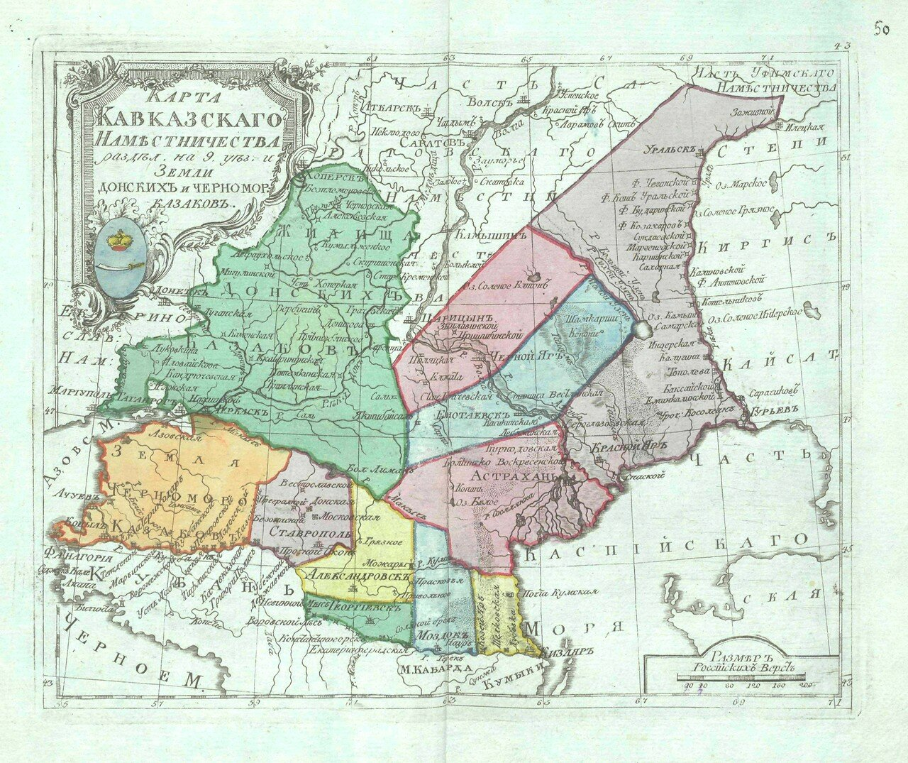 52. Карта Кавказского наместничества