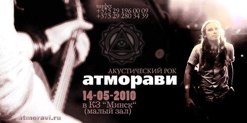 атморави в минске 14 мая кз минск
