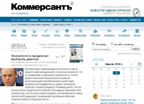 Коммерсант.ru шутить изволит