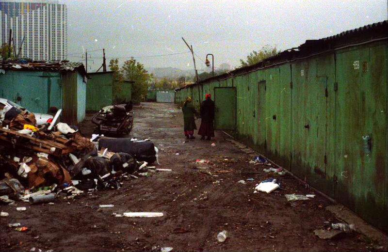 московское гетто...