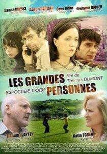 Взрослые люди / Les grandes personnes (2008) DVDRip /700Mb