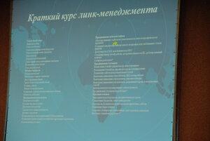 Презентация Антона Санченко