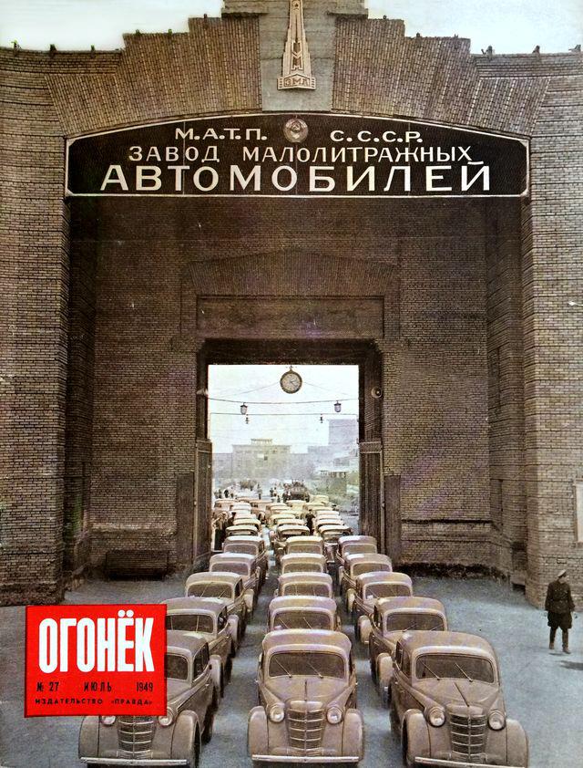 1949 Журнал Огонек N27 июль 1949 Готовые автомашины Москвич выходят из ворот завода.jpg