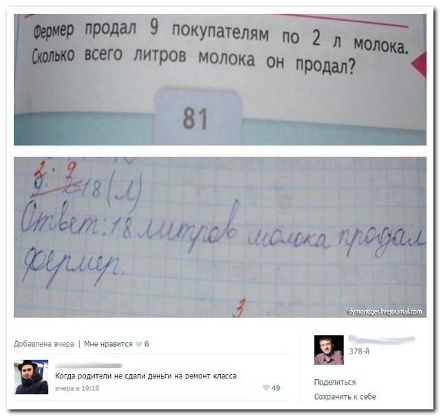 Смешные комментарии из социальных сетей 01.02.16