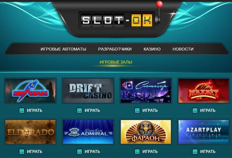 Игровые автоматы на slot-ok.com