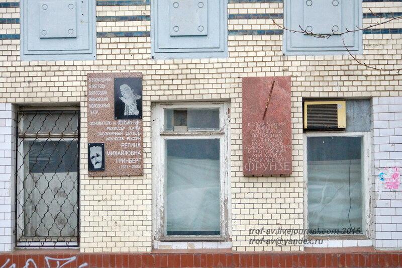 Здесь жил Фрунзе, Иваново