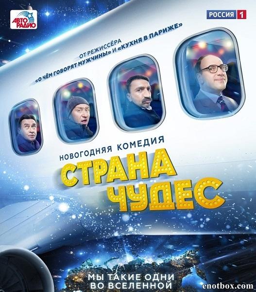 Страна чудес (2015/DVDRip)