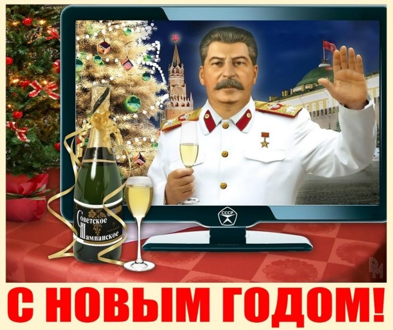 Картинки по запросу сталин поздравление с новым годом