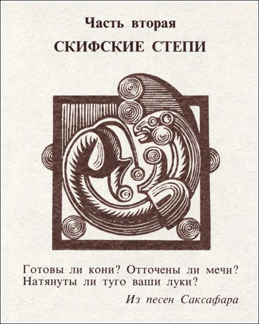 С. Крестовский, Ян, Исторические повести
