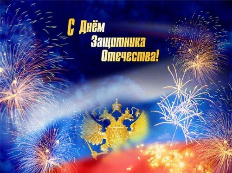 Поздравления с праздником день отечества