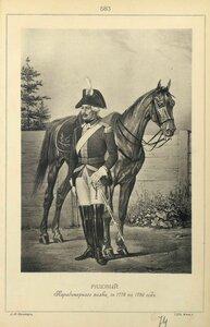583. РЯДОВОЙ Карабинерного полка, с 1776 по 1786 год.