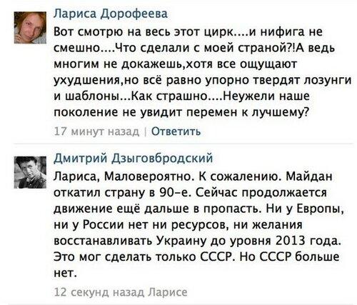 """Хроники триффидов: """"Рус, сдавайся"""""""