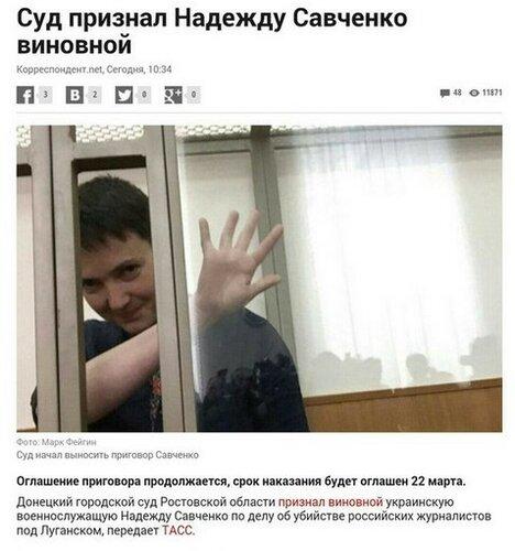 Хроники триффидов: Суд признал Надежду Савченко виновной