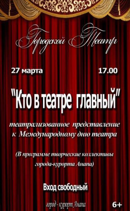 Анапа день Театра 2016