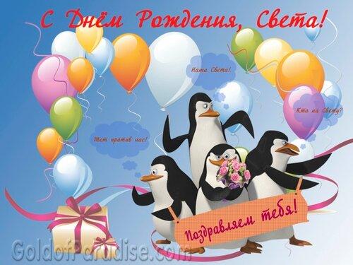 Прикольные открытки к дню рождения светы