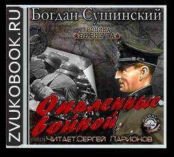 Аудиокнига Богдан Сушинский «Опаленные войной»