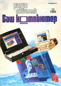 Журнал: Радиолюбитель. Ваш компьютер 0_132f80_eb10bd4a_M