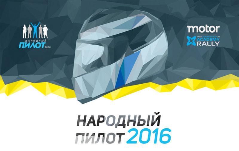 Народный пилот 2016