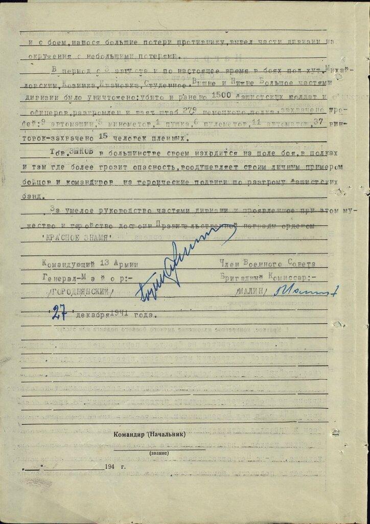 генерал  Зыков Петр Максимович.1.jpeg