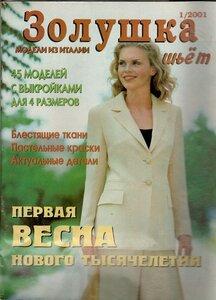 №1 2001 - 25 руб