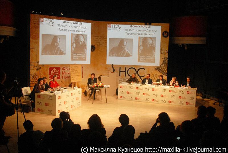 Литературная премия НОС-2015