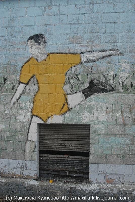 Футболист из жопы ноги