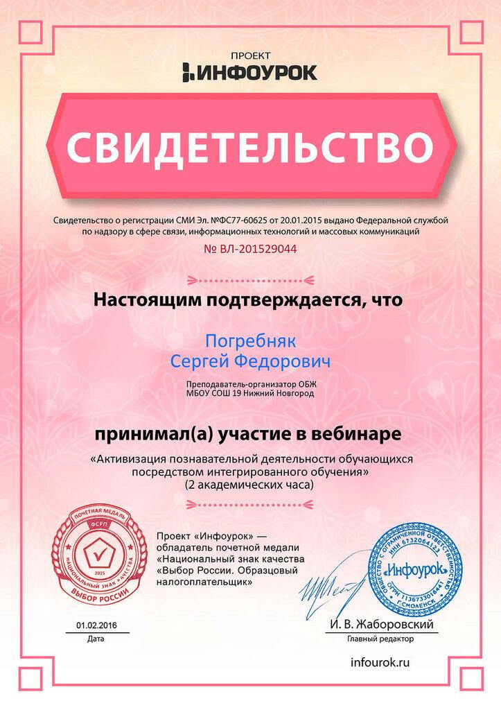 Свидетельство проекта infourok.ru № ВЛ-201529044.jpg