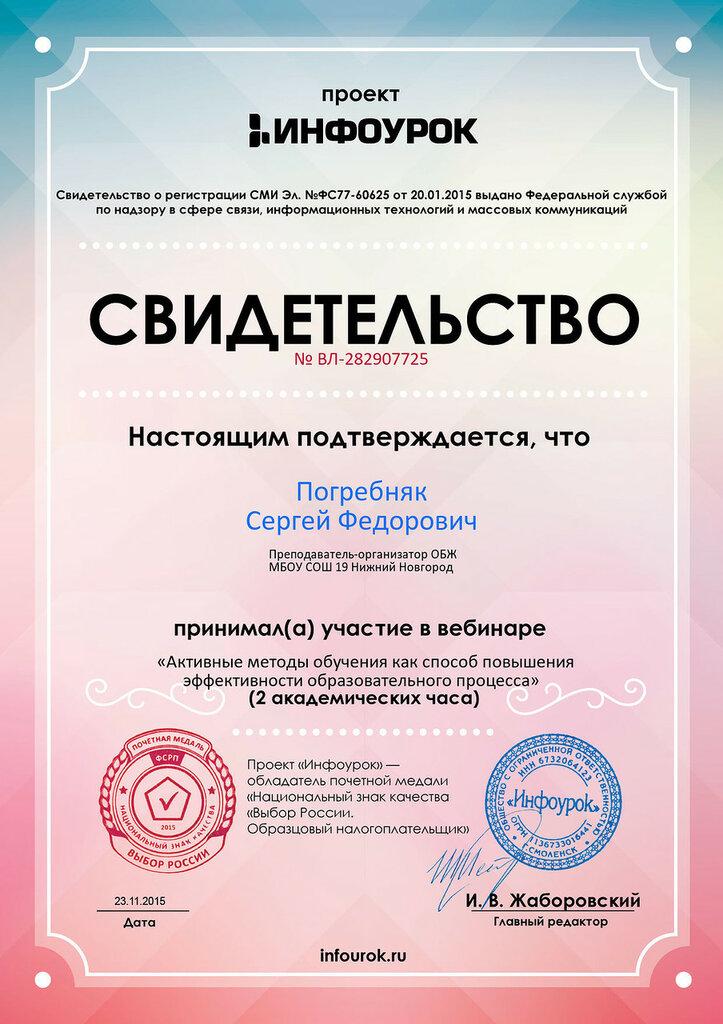 Свидетельство проекта infourok.ru № ВЛ-282907725.jpg